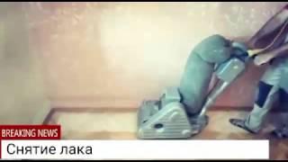 видео Циклевка паркета в Солнечногорске