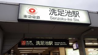 東急 洗足池駅一周/Senzoku-ike Station
