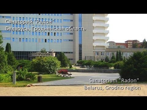 Санаторий РАДОН, Беларусь ● Sanatorium RADON, Belarus