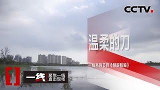 《一线》 20200407 慧眼防骗·温柔的刀| CCTV社会与法