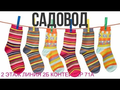 САДОВОД/НОСОЧКИ/МАРТ 2019/НОВИНКА/ОПТ И РОЗНИЦА/ШОК ЦЕНЫ/МОСКВА