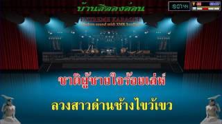 ทดสอบ XSF Phonsak เพลงสาวด่านช้าง