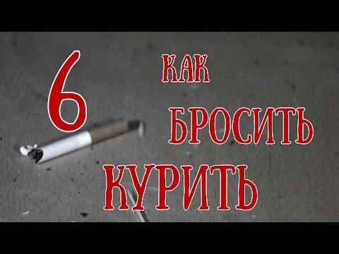 Как бросить курить. День 6.