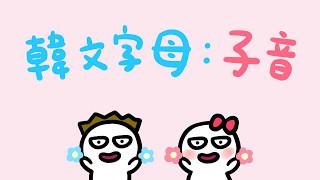 看卡通學韓語 韓文字母第三回 單子音 korean for kids and beginners alphabets