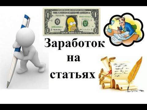 Как писать и зарабатывать в интернете
