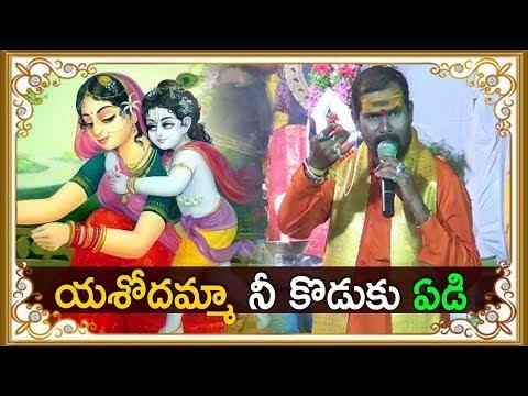 యశోదమ్మా నీ కొడుకు ఏడి || yasodamma nee koduku yedi song HD | Ayyappa Telugu Devotional Songs