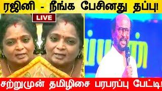 ரஜினி பேச்சு பற்றி தமிழிசை சற்றுமுன் பரபரப்பு பேட்டி! Tamilisai  shocking statement on Rajini