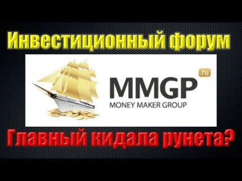 MMGP форум мошенников и кидал?