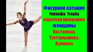 Фигурное катание Finlandia Trophy 2021 Женщины Короткая программа