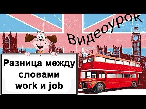 Видеоурок по английскому языку: Разница между словами work и job