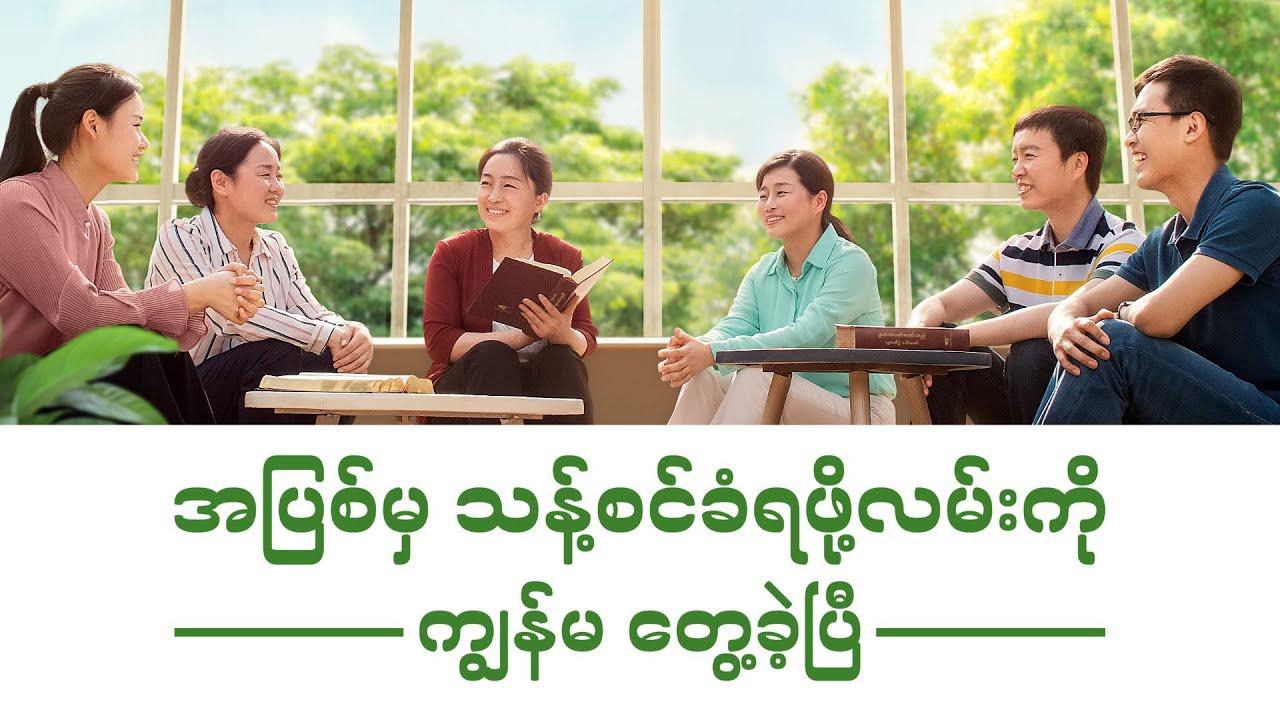 2020 Gospel Testimony in Burmese | အပြစ်မှ သန့်စင်ခံရဖို့လမ်းကို ကျွန်မ တွေ့ခဲ့ပြီ