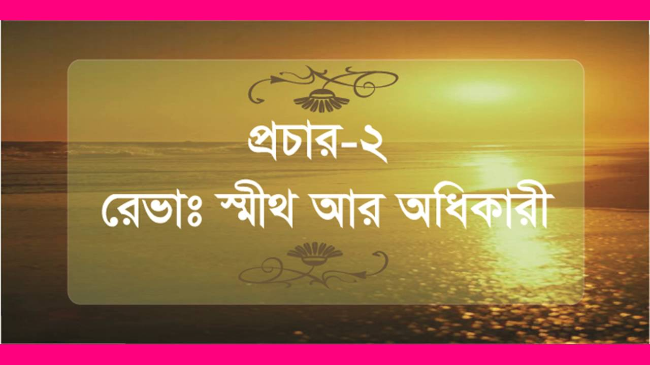 Christian Bangla Songs (প্রচার বাণী)
