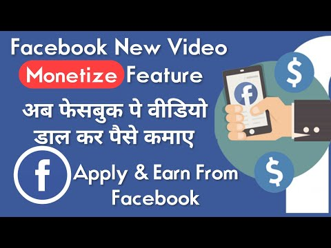 Facebook Video Monetization Feature    How To Apply    Earn From Facebook   Hindi
