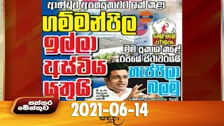 Paththaramenthuwa - (2021-06-14) | ITN Thumbnail