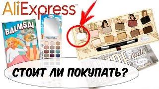 Косметика с Aliexpress // Как отличить оригинал от подделки + ОБЗОР, свотчи, макияж(, 2016-07-18T10:41:37.000Z)