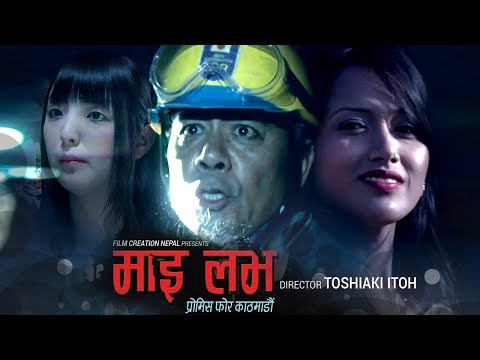 My Love - Promise for Kathmandu | Directed by Toshiaki Itoh | Glamour Nepal
