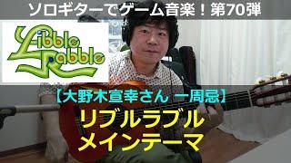 """リブルラブル メインテーマ【大野木宣幸さん一周忌】ソロギターでゲーム音楽!第70弾 Libble Rabble """"Main Theme"""" Video Game Music on Solo Guitar"""