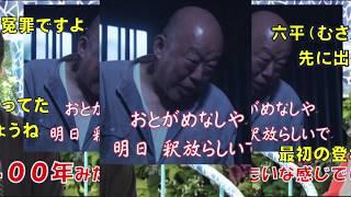 懲役400年!朝ドラ受けで、華丸さんが、六平さん演ずる囚人のまさかの展...