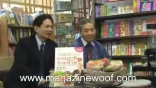 Dr.Tom Wu [2/3] Thumbnail