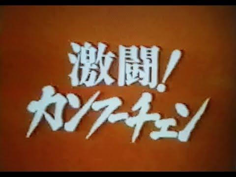 激闘!カンフーチェン 第1話予告、OP、ED
