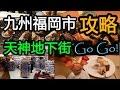 【福岡太宰府🇯🇵】比一蘭好吃的九州第一名拉麵?!|去了衣衫不整就不讓進的寺廟|AyuTV