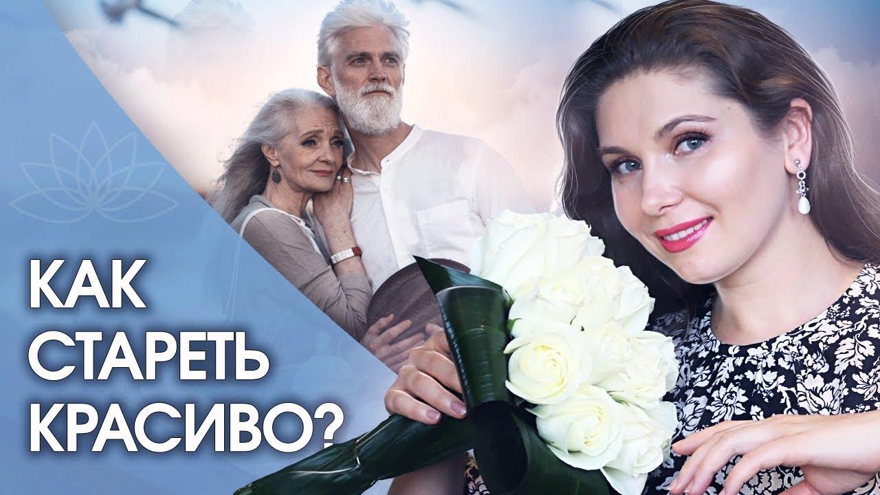 Как стареть красиво? Что мешает женщинам стареть красиво? Главная причина старения