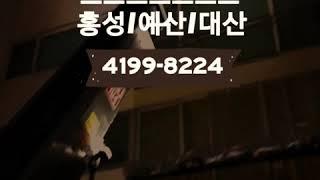 로또사다리차(010-4199-8224) #서산사다리차 …