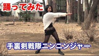 『手裏剣戦隊ニンニンジャー』エンディング曲『なんじゃモンじゃ!ニン...