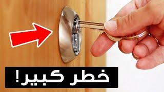 تجنب ترك مفاتيحك في باب المنزل، وإليك السبب