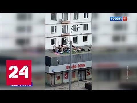 Устроивших пикник на крыше банка москвичей доставили в полицию - Россия 24