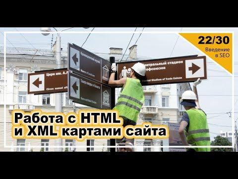 Урок 22: Работа с HTML и XML картами сайта. Введение в SEO