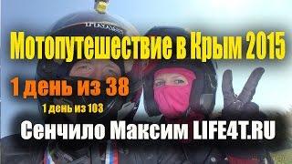 Мотопутешествие в Крым 2015  День 1 (14.05.2015) из 38(, 2015-06-24T21:37:17.000Z)