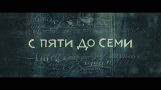 С пяти до семи - Русский Трейлер (2017)