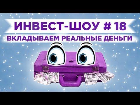 Инвест-Шоу #18. Стоит ли купить акции Газпрома сейчас? Составляем портфель инвестиций