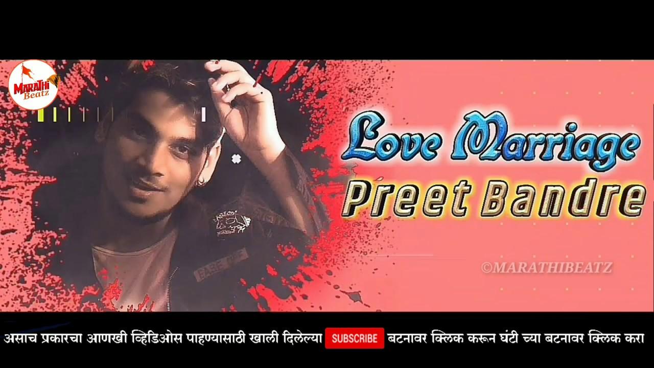 Sang Love Marriage Mazyashi Karshil Ka Dj Hk Style Love Marriage Preet Bandre Marathi Beatz Youtube