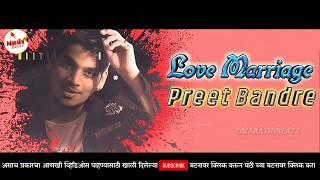Sang Love Marriage Mazyashi Karshil Ka Mp3 Song Download Dj Preuzmi