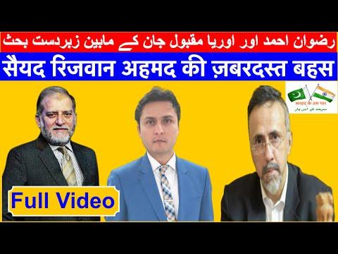 Orya Maqbool Jan & Dr. Syed Rizwan Ahmed Debate On Two-Nation Theory, Muslim League, RSS & CAA