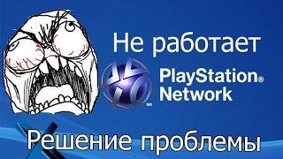 видео Технические вопросы по PS4