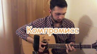 Би-2 - Компромисс │Fingerstyle guitar cover