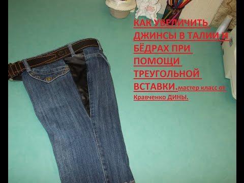 🔸🔸КАК УВЕЛИЧИТЬ ДЖИНСЫ ДО 20 СМ.🔸как увеличить размер джинсов .🔸🔸