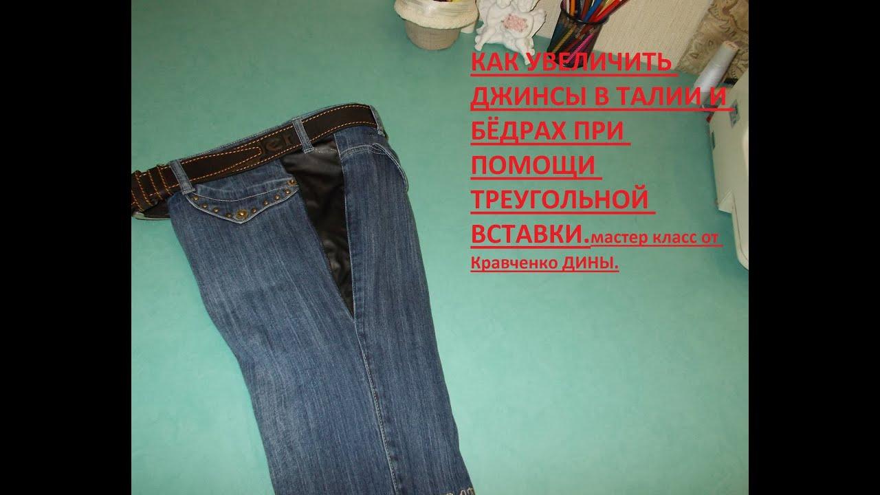 Как увеличить размер джинсов своими руками фото