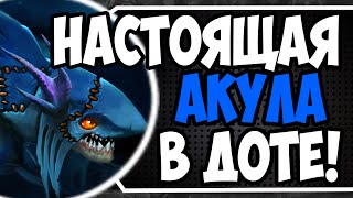 АКУЛА В ДОТЕ! | Slark dota 2 монтаж