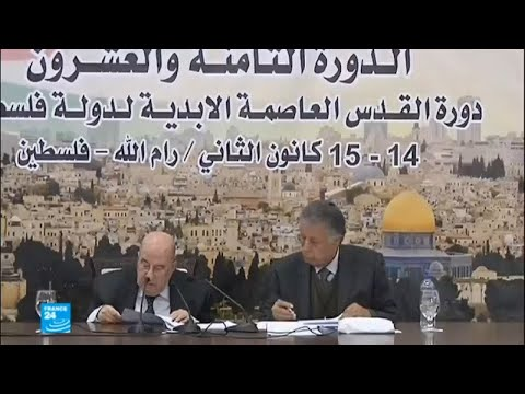 المجلس المركزي الفلسطيني يتخذ قرارات تاريخية  - نشر قبل 45 دقيقة