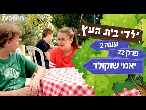 ילדי בית העץ עונה 2: יאמי שוקולד