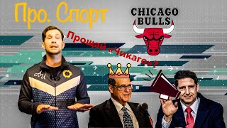 "Про Спорт #4. Наследие Майкла Джордана   О будущем ""Chicago Bulls"""