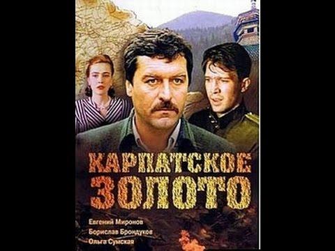 Карпатское золото / 1991 /