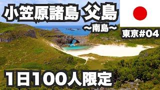 父島32歳ひとり旅。1日100人しか入れない南島に上陸してきた。【東京#04】
