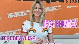 Телеведущая Леся Никитюк рассказала о своем парне