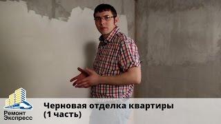 видео отделка квартир в москве