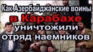 Как Азербайджанские воины в Карабахе уничтожили отряд наемников